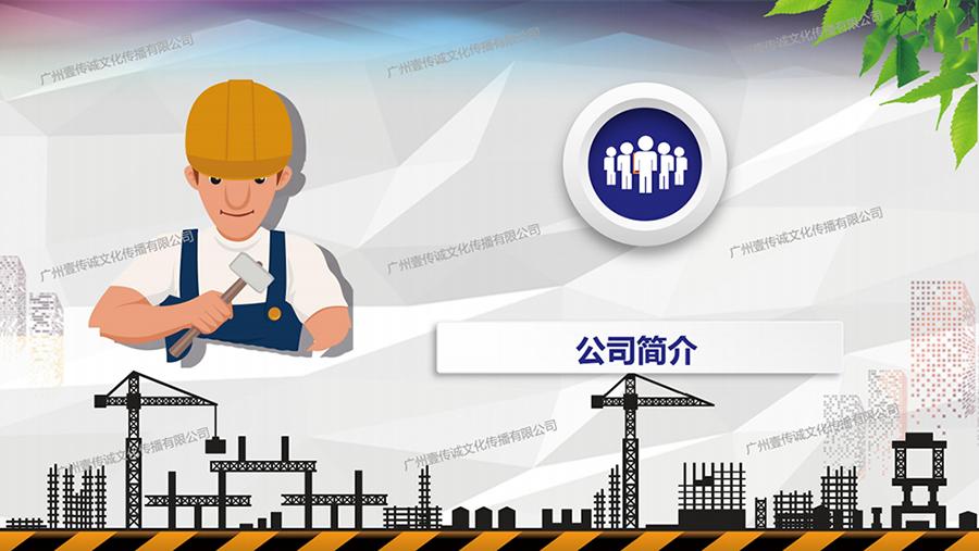 广州壹传诚VR建筑安全教育模拟系统_03