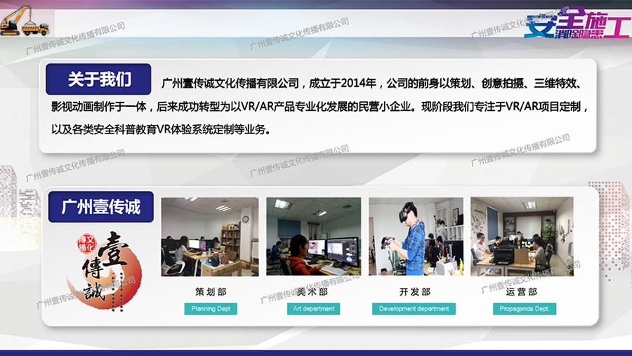 广州壹传诚VR建筑安全教育模拟系统_04