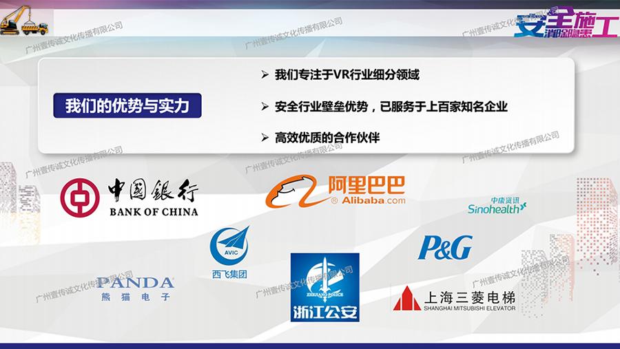 广州壹传诚VR建筑安全教育模拟系统_05