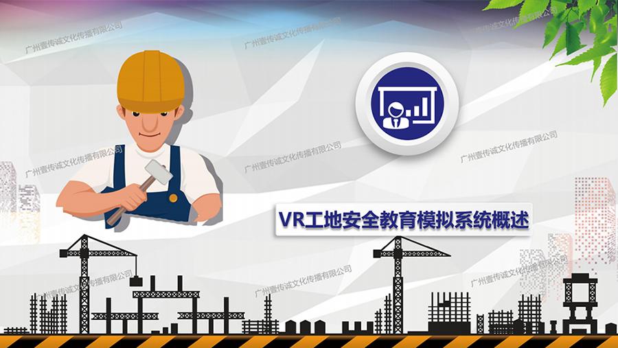 广州壹传诚VR建筑安全教育模拟系统_06