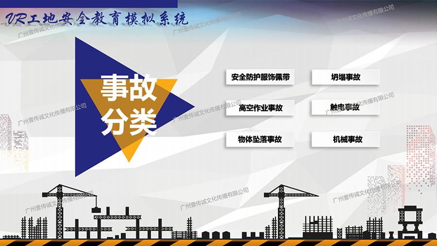广州壹传诚VR建筑安全教育模拟系统_07