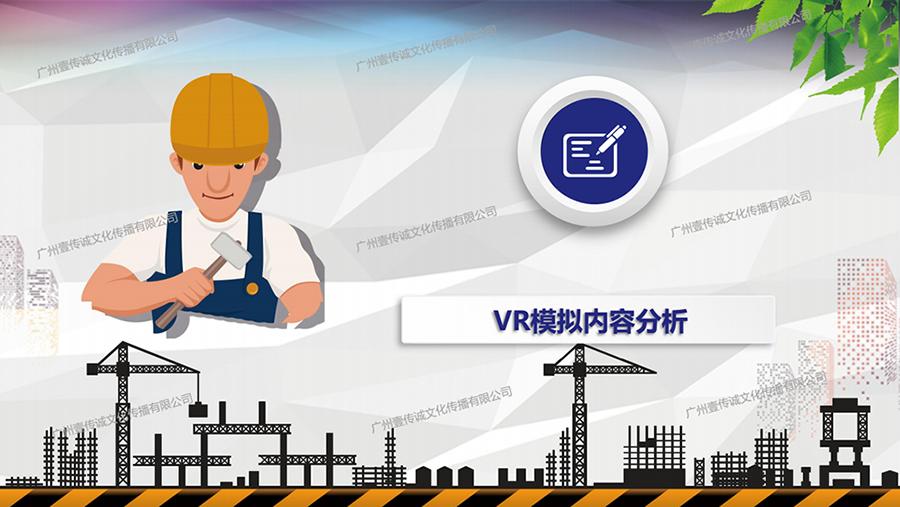 广州壹传诚VR建筑安全教育模拟系统_08