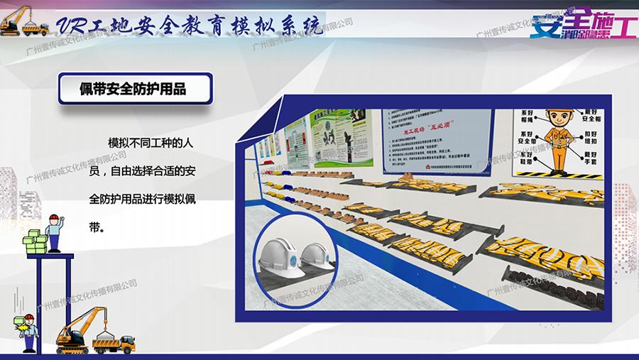 广州壹传诚VR建筑安全教育模拟系统_09