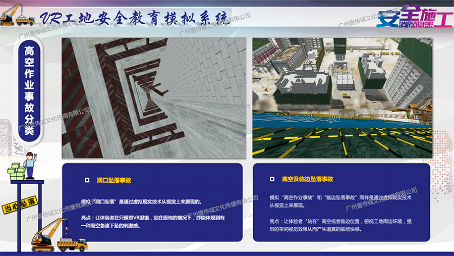 广州壹传诚VR建筑安全教育模拟系统_10