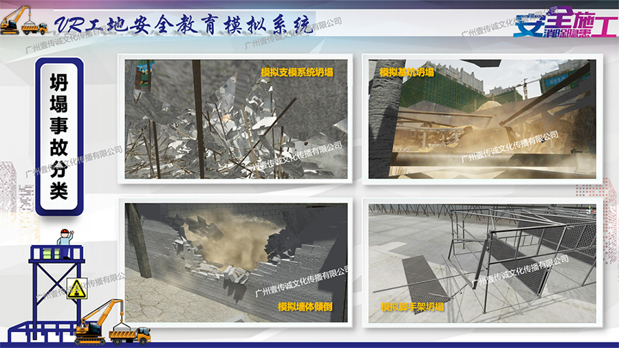 广州壹传诚VR建筑安全教育模拟系统_11