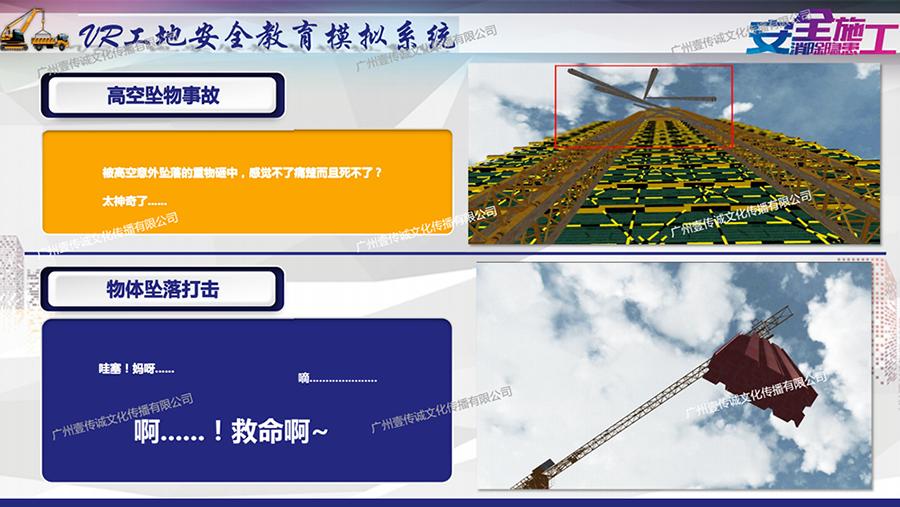 广州壹传诚VR建筑安全教育模拟系统_13