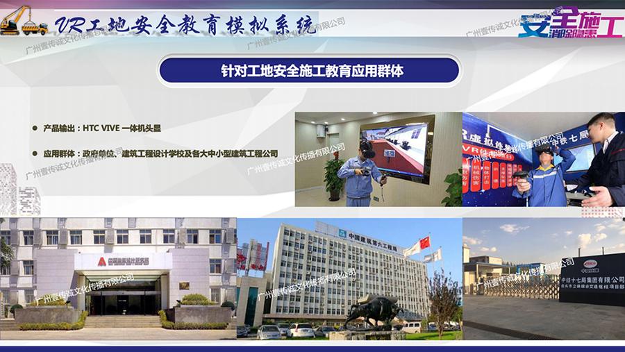 广州壹传诚VR建筑安全教育模拟系统_16