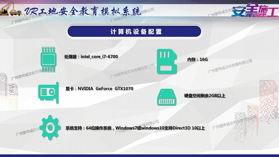 广州壹传诚VR建筑安全教育模拟系统_17
