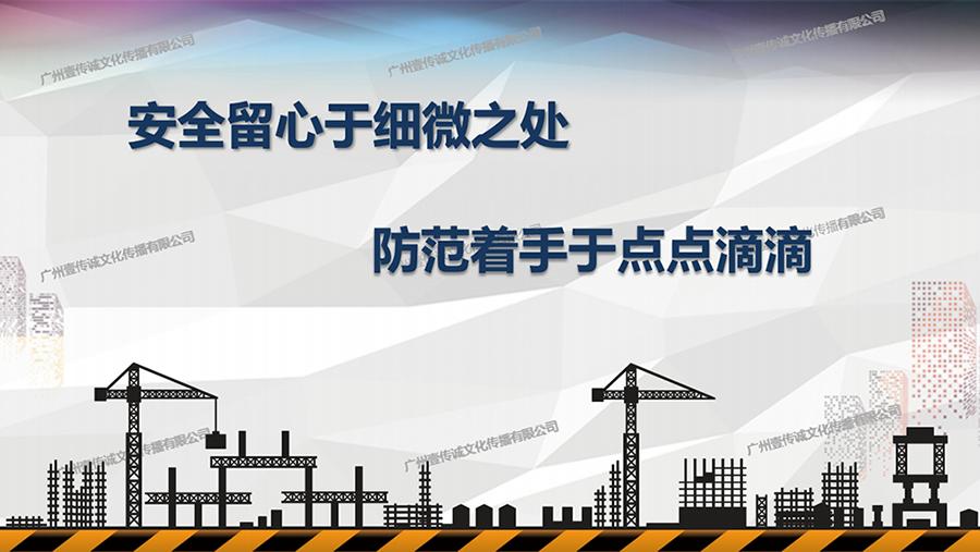 广州壹传诚VR建筑安全教育模拟系统_19