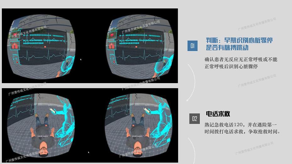 广州壹传诚VR VR心肺复苏模拟厂家 心肺复苏VR技术 VR心肺复苏技术参数