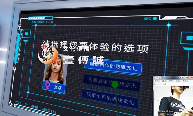 广州壹传诚VR 真实体验吸毒VR VR模拟吸毒 VR虚拟吸毒的危害