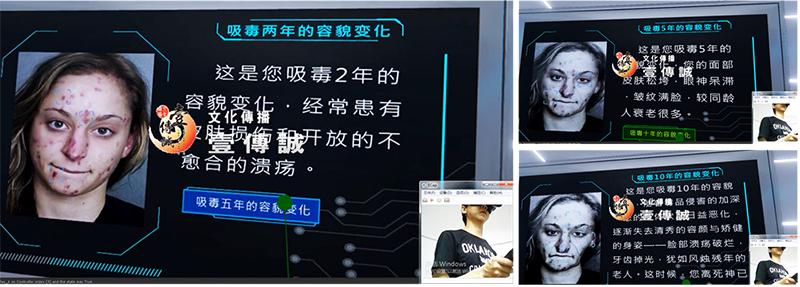 广州壹传诚VR 用VR体验吸毒危害 VR毒品危害 VR体验毒品危害