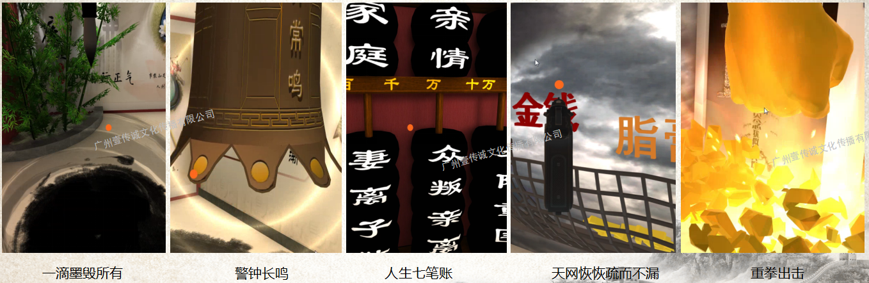 广州壹传诚VR VR廉政 VR廉政教育 VR党建教育