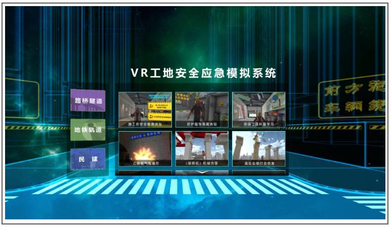 VR工地安全产品汇总