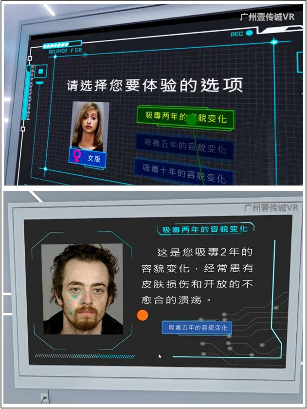 广州壹传诚VR VR毒品个人伤害 VR毒品社会伤害 VR毒品家庭伤害