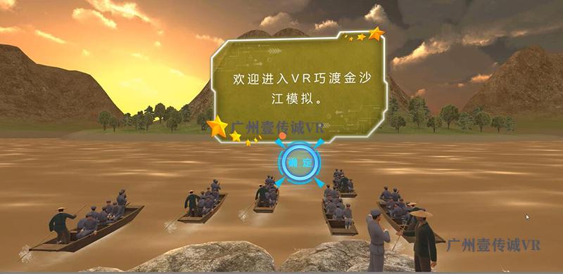 广州壹传诚,VR巧渡金沙江 VR重走长征路 VR党建教育