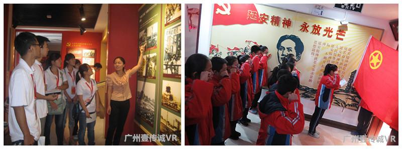 VR党建教育——广州壹传诚