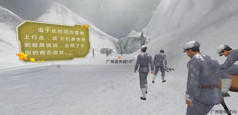 广州壹传诚VR VR过雪山草地 VR重走长征路 VR巧渡金沙江