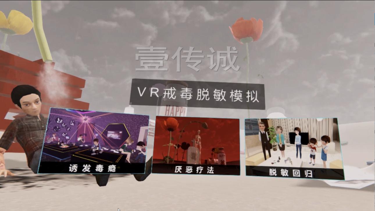 广州壹传诚 VR戒毒脱敏模拟 VR禁毒 VR毒品普法