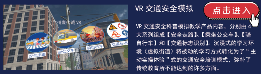 VR公共安全 VR交通安全