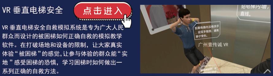 VR公共安全 VR电梯安全