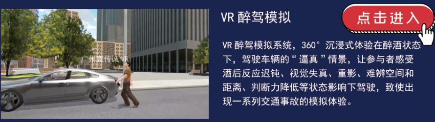 VR公共安全 VR醉驾安全
