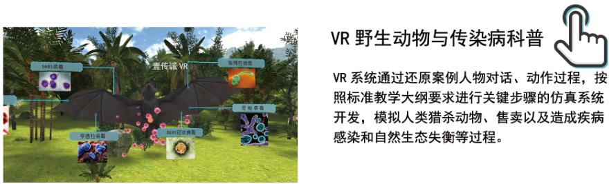 VR野生动物与传染病