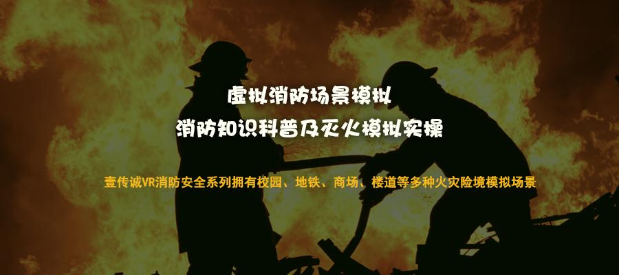 VR消防安全系统