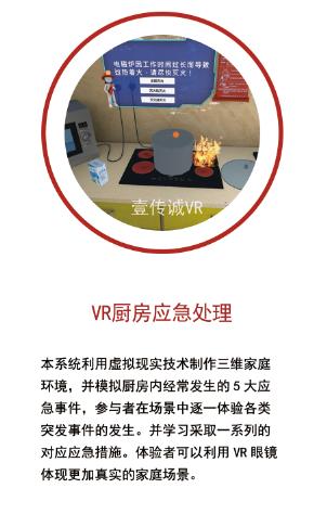 VR厨房应急