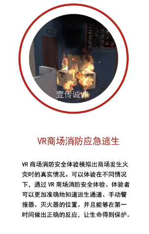 VR商场消防应急逃生