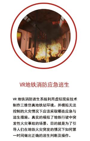 VR地铁消防