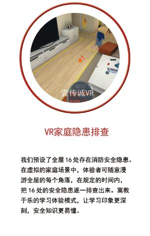 VR家庭隐患排查