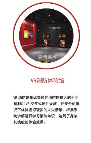 VR消防体验馆